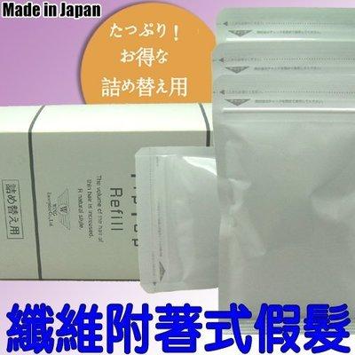 增髮纖維【補充包4入全新盒裝拆售】日本製髮絲 植物纖維 瞬間增髮 附著式假髮 『首次下標送空罐』 (黑色、深咖啡色 可混購)