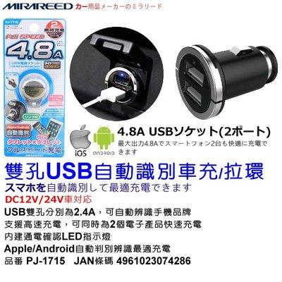 和霆車部品中和館—日本MIRAREED 12V/ 24V 迷你型雙孔USB拉環式車充 2孔USB 4.8A PJ-1715 新北市