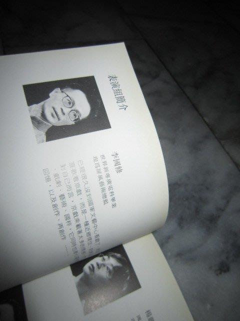 老目錄本..李國修..屏風第...22.....27..24...25回作品..老回憶...5本