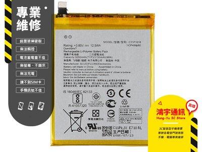 高雄『鴻宇通訊』Asus ZenFone 4 ZE554KL/Z01KD 電池膨脹/掉電很快  高雄現場快速維修