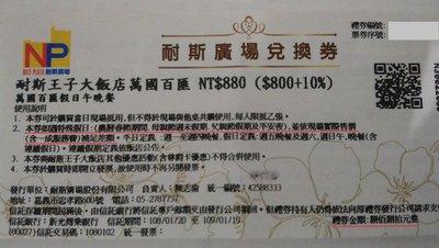 嘉義耐斯王子飯店  萬國百匯  假日晚餐餐券 面額:880元  面交售780元  郵寄800元