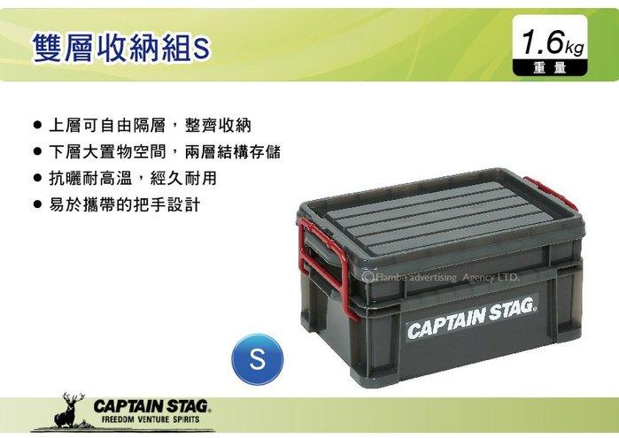   MyRack   日本CAPTAIN STAG鹿牌 雙層收納組S 收納箱 收納櫃 置物櫃 儲物箱 UL-1024