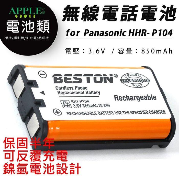 蘋果小舖 國際牌 Panasonic HHR-P104 HHR-P105 HHR-P107 無線電話 系列電池 鎳氫電池
