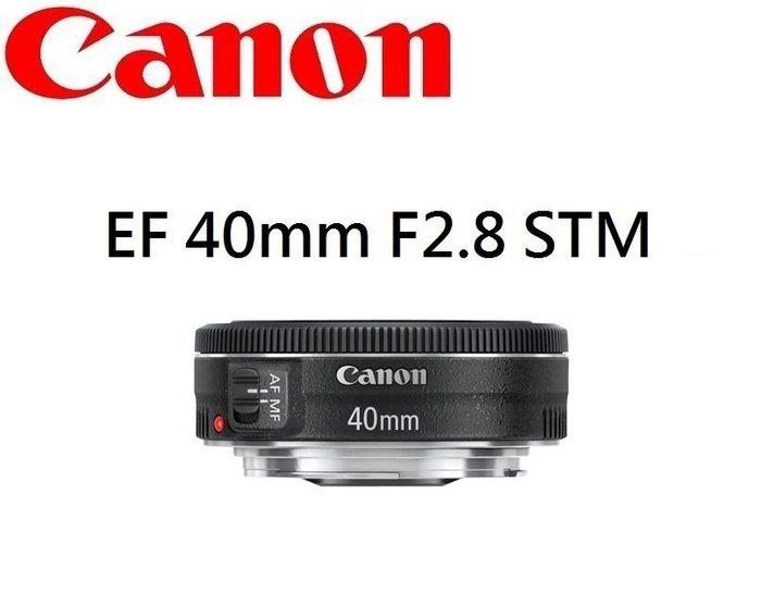 ((名揚數位))【現貨】Canon EF 40mm F2.8 STM 彩盒裝 最輕巧最薄EF鏡 平行輸入 一年保固~