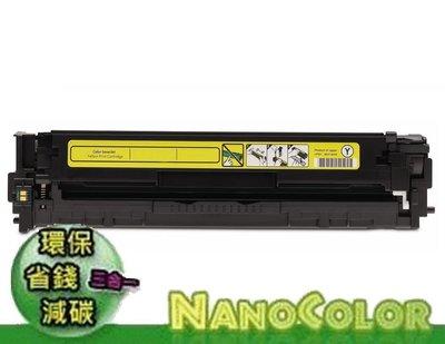 【彩印】HP CM1415 CP1525 四色環保匣 CE322 128A 任選四支$1620 超商可寄6支
