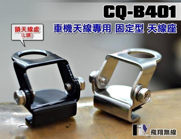 《飛翔無線3C》CQ-B401 車機天線專用 固定型 天線座〔超迷你型 角度調整 黑色 / 銀色 選購〕