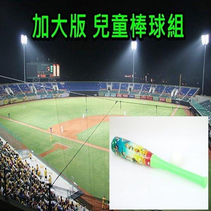 加大版 棒球 球棒 兒童棒球組 誇張球棒 放大版球棒 訓練球棒 親子遊戲 寵物訓練 用品 懷舊童玩【C22000901】