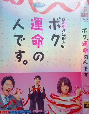【優品音像】 高清DVD 我命中注定的人 / 龜梨和也 山下智久 木村文乃 / 日劇DVD 精美盒裝