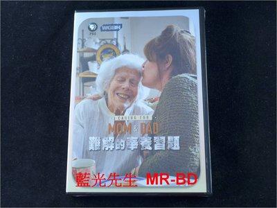 [DVD] - 難解的奉養習題 Caring for Mom and Dad ( 台灣正版 )