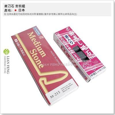 【工具屋】磨刀石 套裝組 NANIWA (#1500 / 整平石) 蝦印 Medium 蝦牌砥石 中 刀具研磨 菜刀
