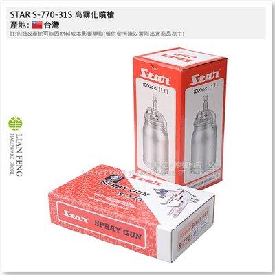【工具屋】*含稅* STAR S-770-31S 2.0mm 高霧化噴槍 上吸式 6孔 噴漆槍 附1000cc漆杯 星牌
