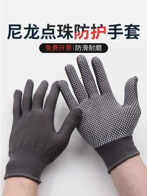 千夢貨鋪-尼龍帶膠手套勞保防滑透氣工作...
