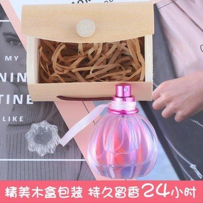 香水網紅香水女士持久淡香學生自然清新誘惑正品邂逅少女香氣冷香型
