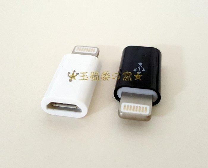 MicroUSB母 to Lightning 8pin公轉接頭Apple iPhone轉換頭iOS11【玉蜀黍的窩】