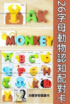 木製英文字母動物配對卡 字母筆順學習卡 英文字母認知卡 啟蒙教具木製玩具教具 附收納袋
