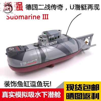 九州動漫 遙控潛水艇船充電兒童魚缸玩具模型六通道無線經典德國U核潛艇