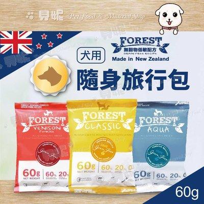 【現貨*附發票】紐西蘭FOREST森鮮無穀低敏天然糧-犬用隨身包/旅行包60g《犬雞肉/犬魚肉/犬鹿肉》