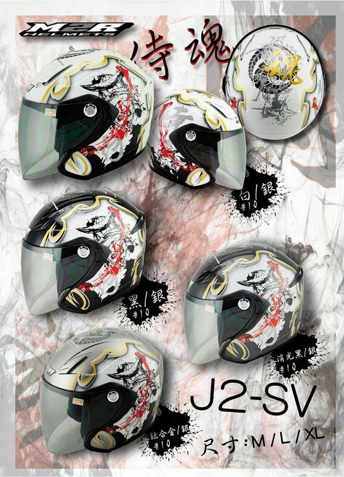 【小齊安全帽】M2R J2SV J2-SV #10 侍魂 消光黑 半罩 安全帽 雙層鏡片