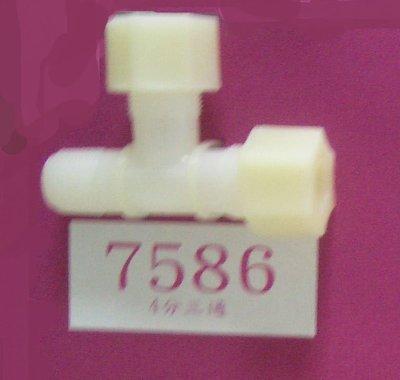 【清淨淨水店】塑膠接頭,4分三通~7586