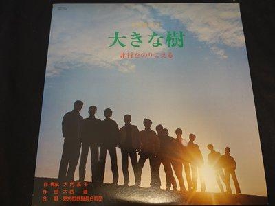 【柯南唱片】音樂構成詩//大きな樹>> 日版LP