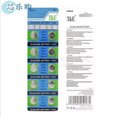中性LR44紐扣電池AG13 L1154 A76 357a SR44鈕扣電子玩具游標卡尺 230-02547