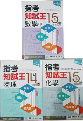 高中 指考  3本合購 知試王模擬試題 數學甲 物理 化學  大考系列
