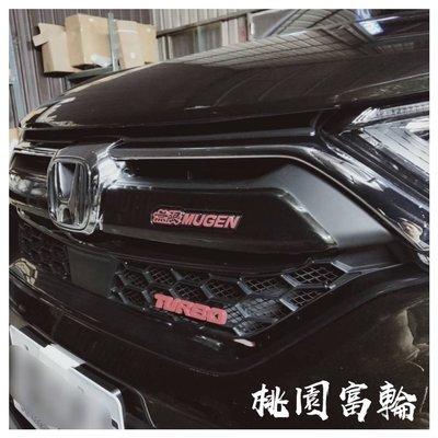 [桃園富輪]CRV5 類無限MUGEN空力套件 加購無限水箱護罩