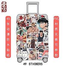 【森女閣】 49張動漫灌籃高手行李箱貼紙涂鴉貼紙滑板吉他筆記本電腦防水貼畫DH169