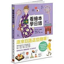 全新書【【團購兩本】《看繪本學日語》】免運費!