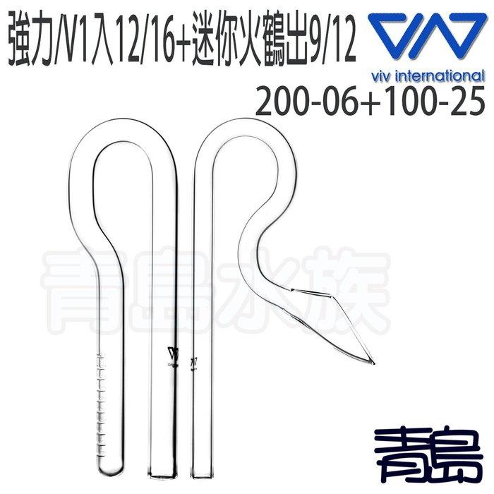 四月缺Y。青島水族。200-06+100-25香港VIV-玻璃=出入水組/強力V1入12/16+迷你火鶴出P1-9/12