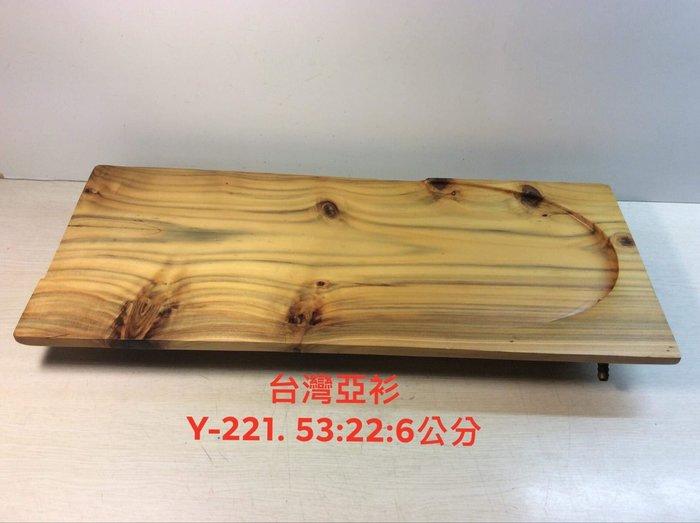 (茶陶音刀)台灣亞杉茶盤:53:22:6cm (黃檜紅檜亞杉非洲柚木黃花梨各式全新精美茶盤上百片各種風格尺寸滿足您的需求
