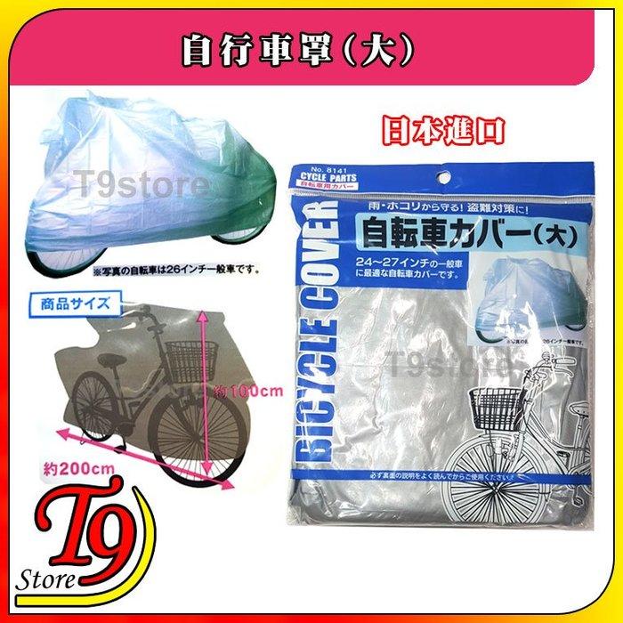 【T9store】日本進口 自行車罩(大)