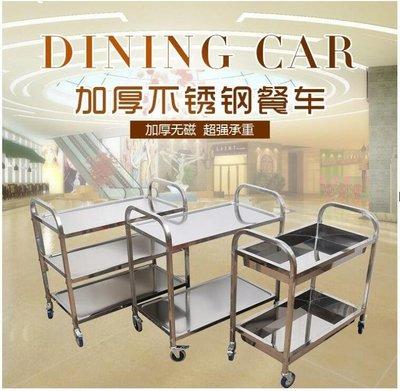 不銹鋼加厚三層移動餐車推車餐廳收碗車收餐車酒水車送餐車