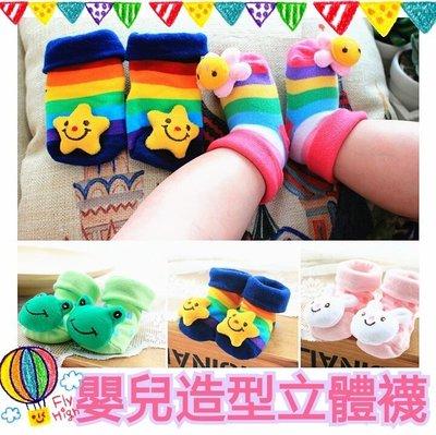 【小兒童立體襪】 可愛立體嬰兒造型襪/ 防滑襪/ 保暖襪/ 造型襪/寶寶襪 新生兒襪 嬰兒襪 秋冬保暖襪