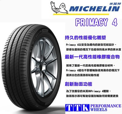 【台灣輪胎王】米其林 PRIMACY 4 185/65-15 (特價至4/30,售完為止)