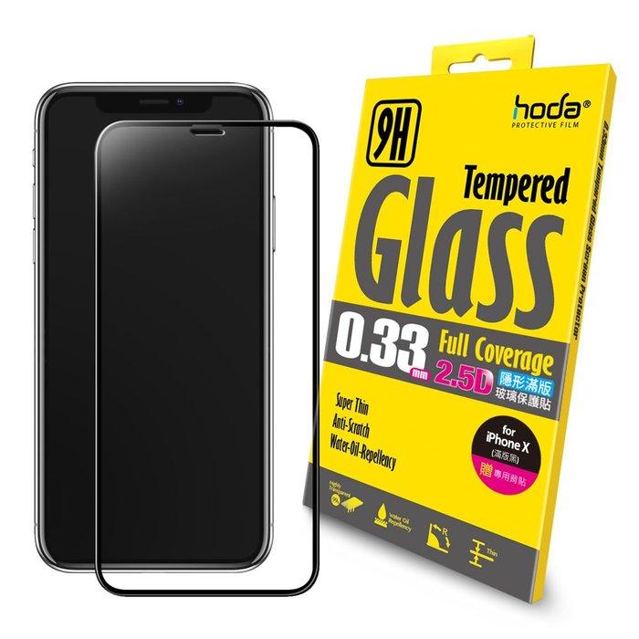 【藍宇3C】HODA iPhone X/Xs/11 Pro 5.8吋 2.5D隱形滿版高透光