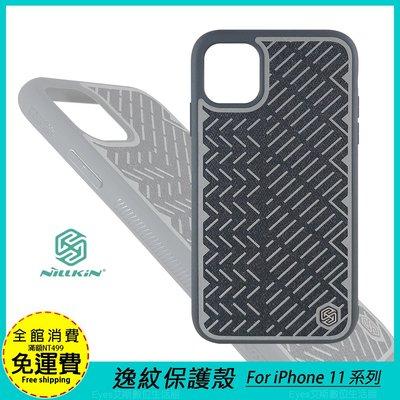 【逸紋系列】APPLE 蘋果 iPho...