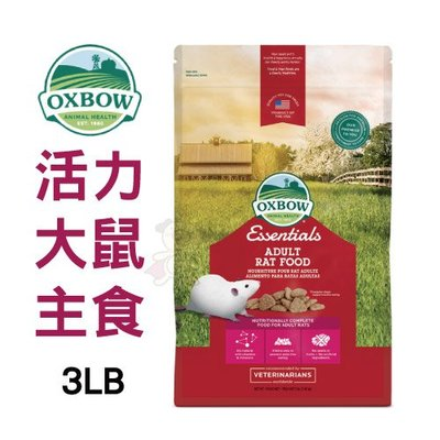 * WANG * OXBOW 活力大鼠主食 3LB/包 正確的特定營養素比例