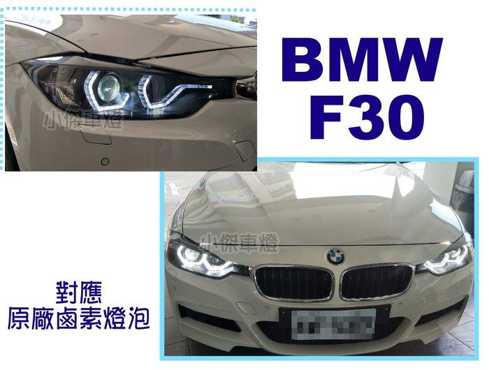 小傑車燈精品--實車 BMW F30 12 13 14 15年 類LCI LED導光光圈式樣 魚眼 大燈 F30車燈