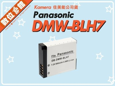 數位e館 KAMERA 佳美能 Panasonic DMW-BLH7 DMW-BLH7E 副廠電池 副電 GM1 GM5