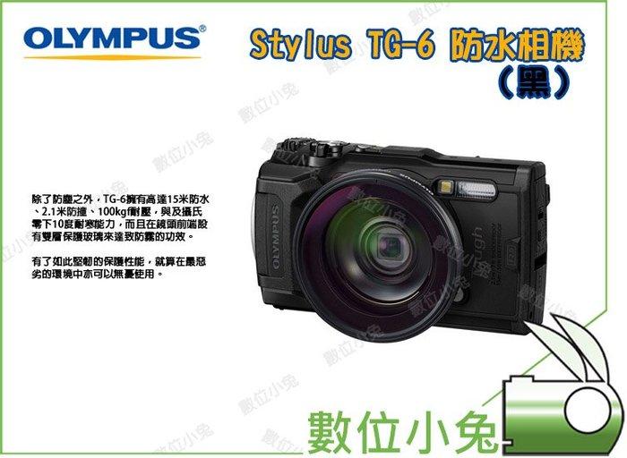 數位小兔【 Olympus Stylus TG-6 防水相機 黑色 】15米防水 防摔 耐寒 浮潛 微距 大光圈 公司貨