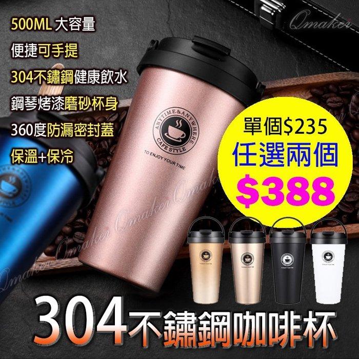 Qmaker  304不鏽鋼 保溫杯 咖啡杯  500ml保冷保熱 手提密封蓋 單個235元 任選兩個以上388元
