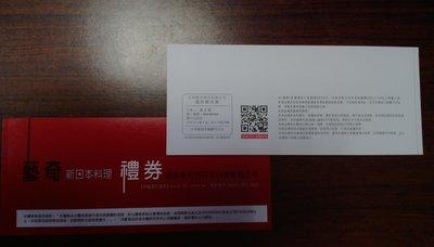 藝奇: 新日本料理餐券 - 現貨 (平日下單可24小時內寄出,新竹以北可面交,面交有優惠)