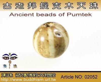 【東珠文物】古老喜瑪拉雅邦提克木珠系列。02052