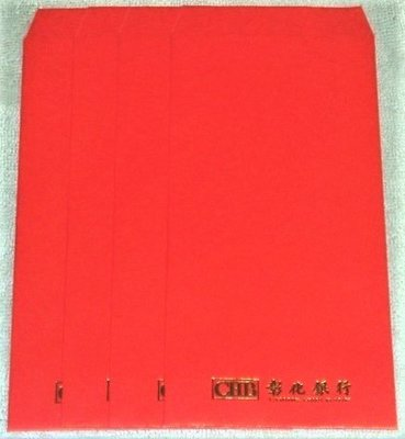 彰化銀行 紅包袋(4張一組)