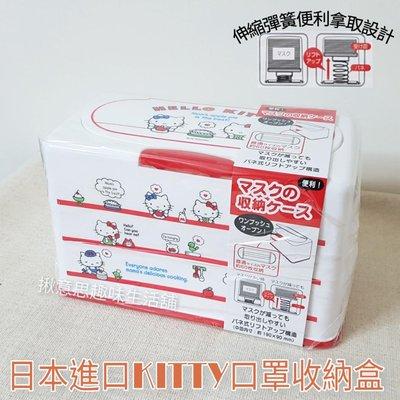 《熱賣限量》日本進口正版HELLOKITTY口罩收納盒 口罩盒 伸縮彈簧設計便利抽取