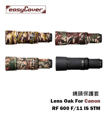 『e電匠倉』easyCover Canon RF 600 F/11 IS STM 鏡頭保護套 砲衣