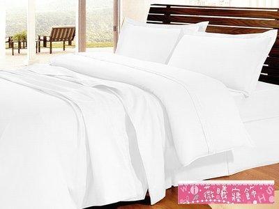 WISH CASA《單純白》☆MIT台灣精製100%精梳棉精選素色系列☆雙人特大(6x7尺)四件式被套床包組~18色