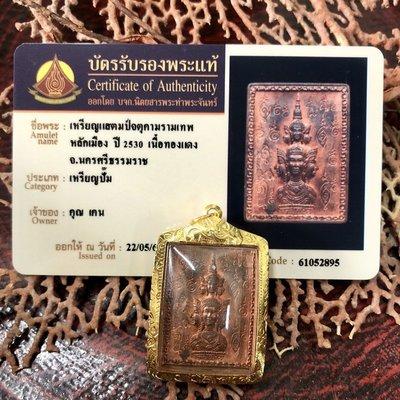 泰國佛牌正品2530阿贊坤潘澤度金郵票金殼帶卡貝葉泰佛 C7412