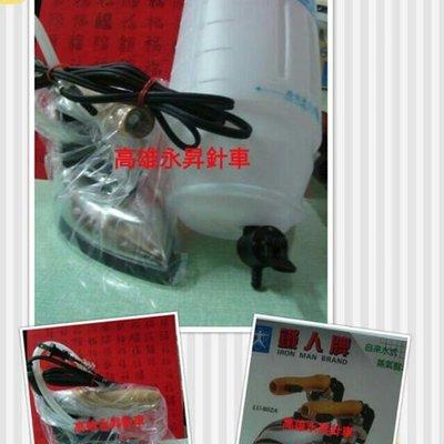 高雄永昇針車工業-熨斗水桶-250